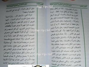 La femme selon Maamar Kaddafi - Livre Vert